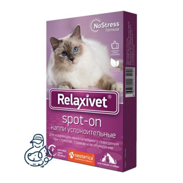 آرامش بخش گربه و سگ ریلکسی وت