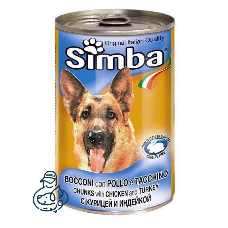 کنسرو سگ سیمبا با طعم گوشت مرغ و بوقلمون